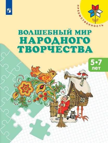 Изображение Волшебный мир народного творчества. Пособие для детей 5-7 лет