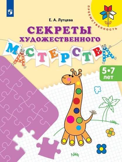 Изображение Секреты художественного мастерства. Пособие для детей 5-7 лет