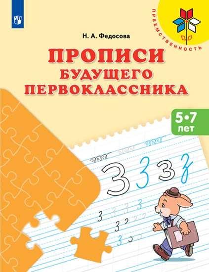 Изображение Прописи будущего первоклассника. Пособие для детей 5-7 лет
