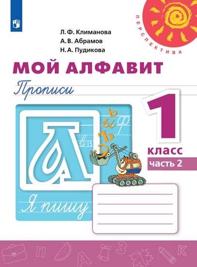 Изображение Мой алфавит. Прописи. 1 класс. В 2 частях. Часть 2