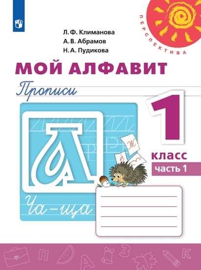 Изображение Мой алфавит. Прописи. 1 класс. В 2 частях. Часть 1