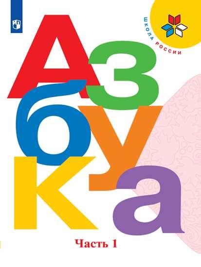 Изображение Азбука. 1 класс. Учебник. В 2 ч. Часть 1