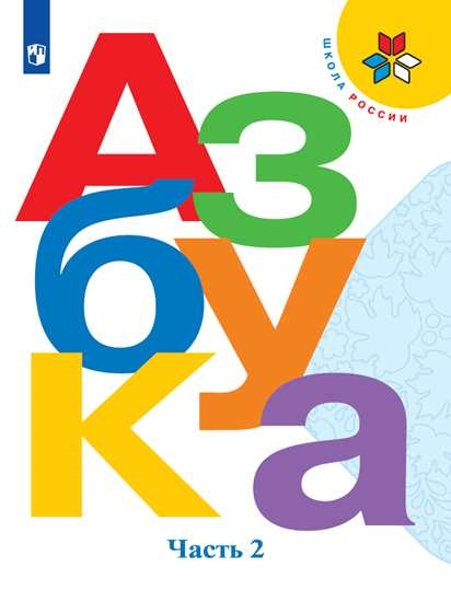 Изображение Азбука. Электронная форма учебника. 1 класс. В 2-х ч. Ч.2