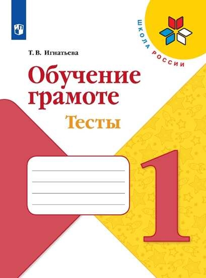Изображение Обучение грамоте. Тесты. 1 класс