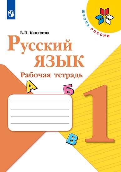 Изображение Русский язык. Рабочая тетрадь. 1 класс