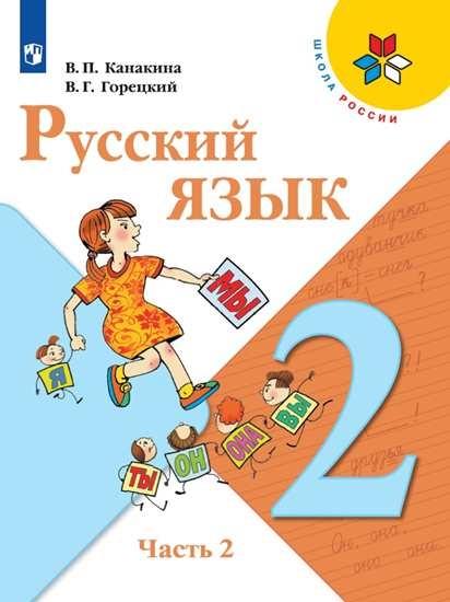 Изображение Русский язык. 2 класс. Учебник. В 2 ч. Часть 2