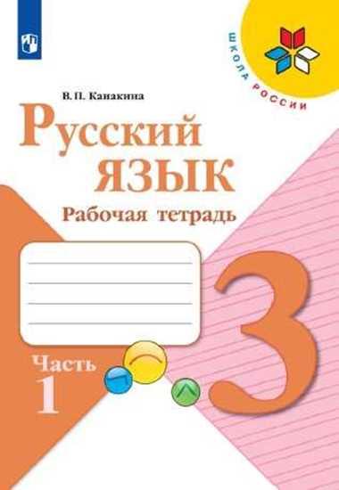 Изображение Русский язык. Рабочая тетрадь. 3 класс. В 2 частях. Часть 1