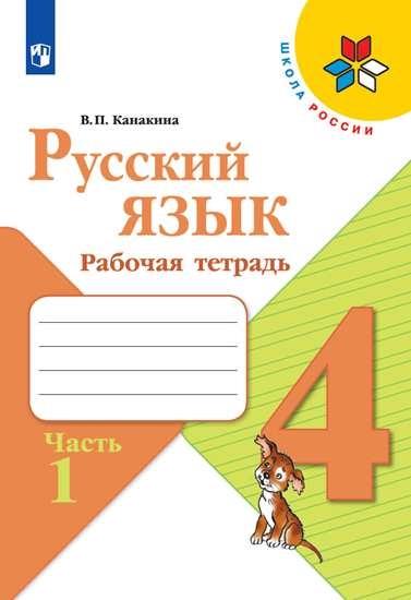 Изображение Русский язык. Рабочая тетрадь. 4 класс. В 2 частях.  Часть 1