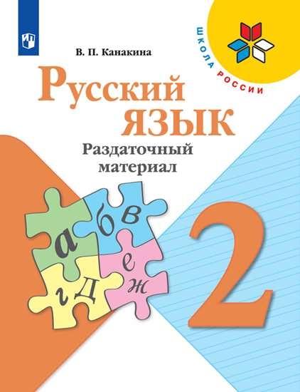 Изображение Русский язык. Раздаточный материал. 2 класс
