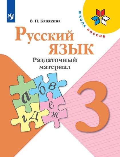 Изображение Русский язык. Раздаточный материал. 3 класс