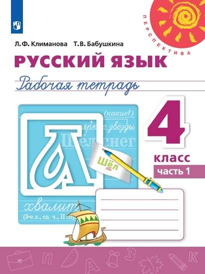 Изображение Русский язык. Рабочая тетрадь. 4 класс. В 2 частях. Часть 1.
