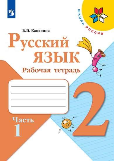 Изображение Русский язык. Рабочая тетрадь. 2 класс. В 2 частях. Часть 1