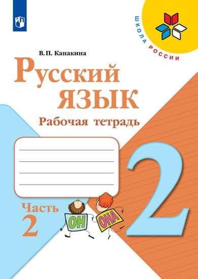 Изображение Русский язык. Рабочая тетрадь. 2 класс. В 2 частях. Часть 2
