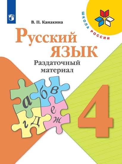 Изображение Русский язык. Раздаточный материал. 4 класс