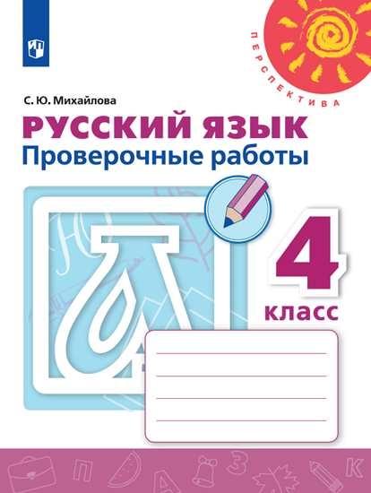 Изображение Русский язык. Проверочные работы. 4 класс