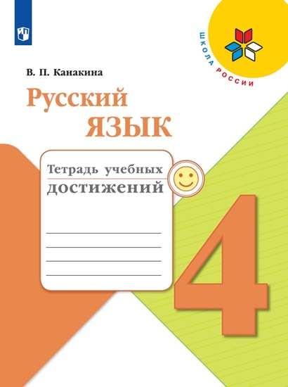 Изображение Русский язык. Тетрадь учебных достижений. 4 класс