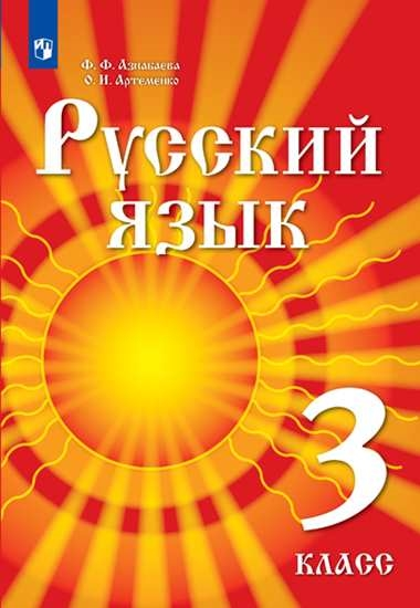 Изображение Русский язык. 3 класс. Учебник для детей мигрантов и переселенцев