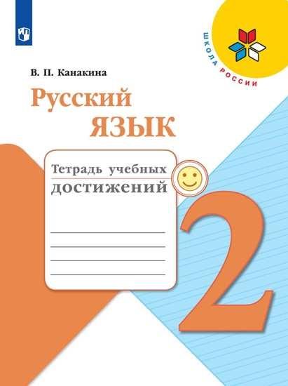 Изображение Русский язык. Тетрадь учебных достижений. 2 класс