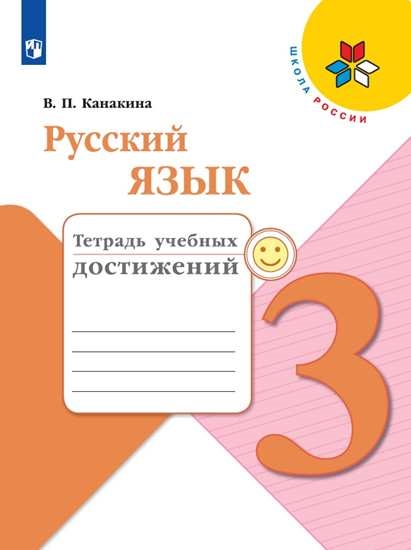 Изображение Русский язык. Тетрадь учебных достижений. 3 класс