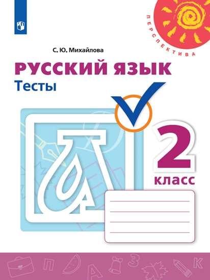 Изображение Русский язык. Тесты. 2 класс