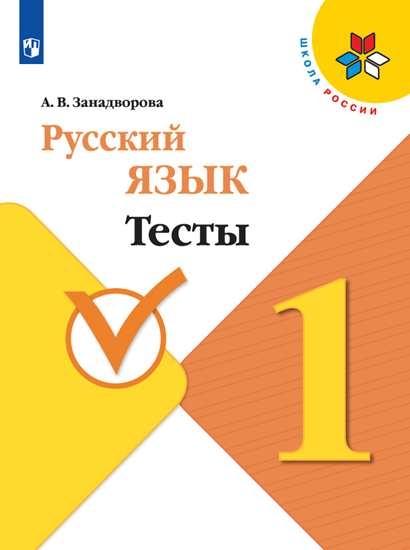 Изображение Русский язык. Тесты. 1 класс