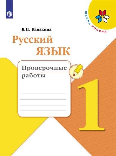 Изображение Русский язык. Проверочные работы. 1 класс