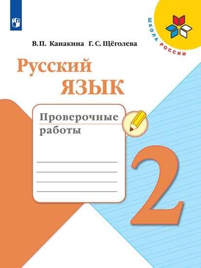 Изображение Русский язык. Проверочные работы. 2 класс