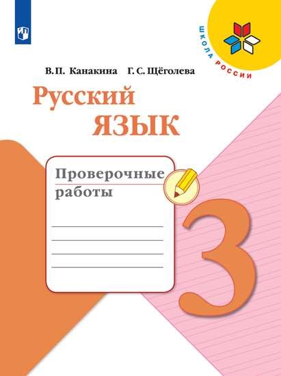 Изображение Русский язык. Проверочные работы. 3 класс