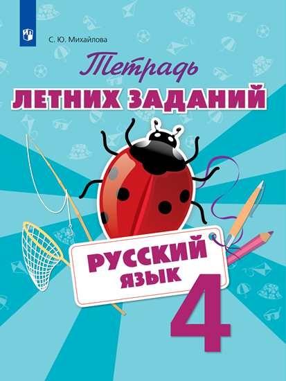 Изображение Русский язык. Тетрадь летних заданий. 4 класс