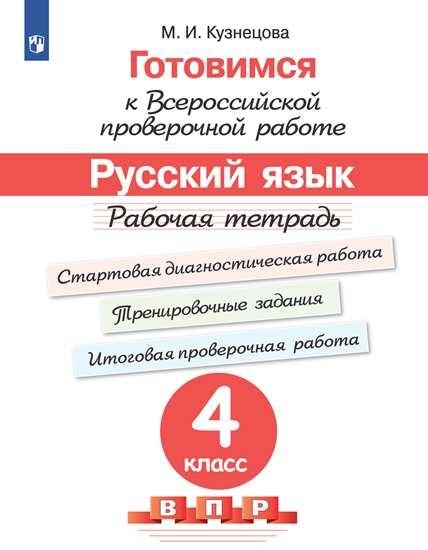 Изображение Готовимся к Всероссийской проверочной работе. Русский язык. Рабочая тетрадь. 4 класс
