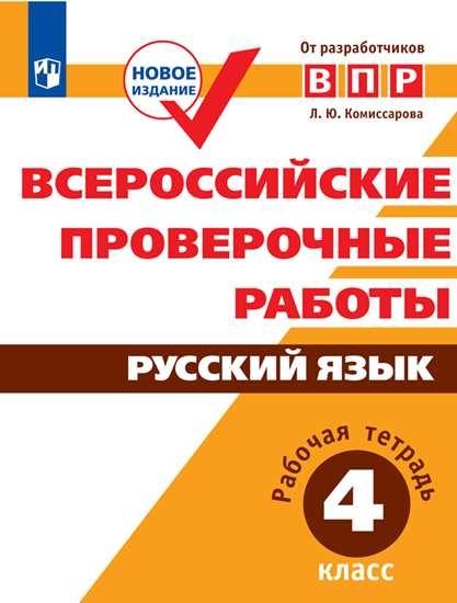 Изображение Всероссийские проверочные работы. Русский язык. Рабочая тетрадь. 4 класс