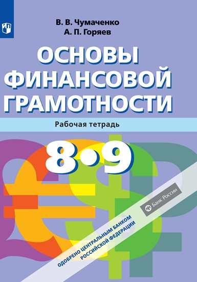 Изображение Основы Финансовой грамотности. Рабочая тетрадь  8-9 классы