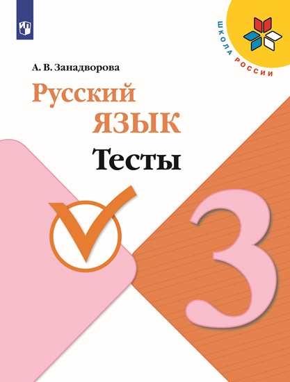 Изображение Русский язык. Тесты. 3 класс