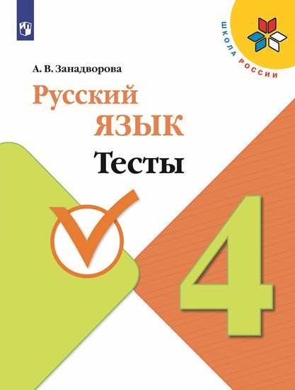 Изображение Русский язык. Тесты. 4 класс