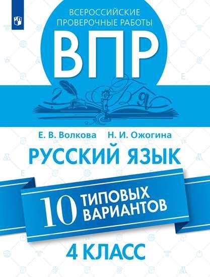 Изображение Всероссийские проверочные работы. Русский язык. 10 типовых вариантов. 4 класс
