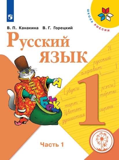 Изображение Русский язык. 1 класс. Учебное пособие. В 3 ч. Часть 1 (для слабовидящих обучающихся)