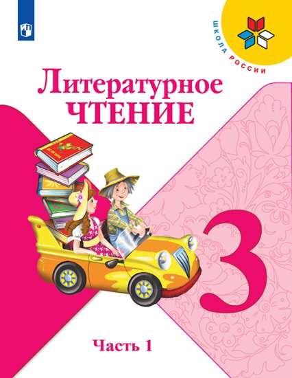 Изображение Литературное чтение. 3 класс. Учебник. В 2 ч. Часть 1