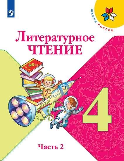 Изображение Литературное чтение. 4 класс. Учебник. В 2 ч. Часть 2