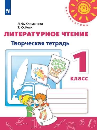 Изображение Литературное чтение. Творческая тетрадь. 1 класс