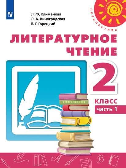 Изображение Литературное чтение. 2 класс. Учебник. В 2 ч. Часть 1