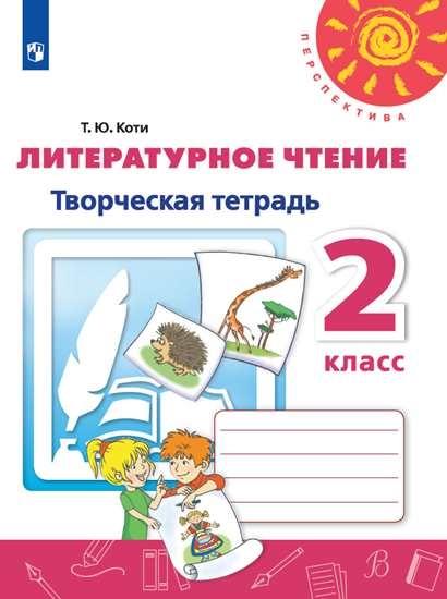 Изображение Литературное чтение. Творческая тетрадь. 2 класс