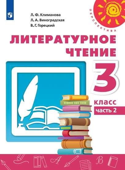 Изображение Литературное чтение. 3 класс. Учебник. В 2 ч. Часть 2