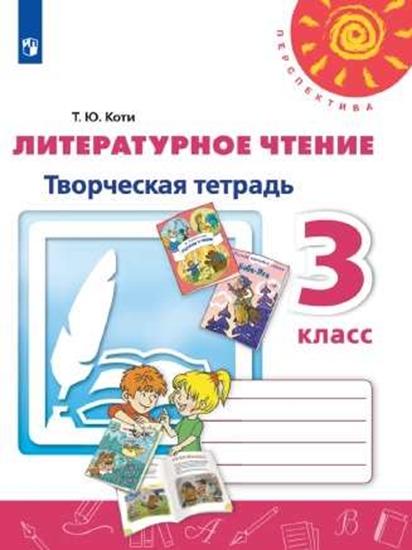 Изображение Литературное чтение. Творческая тетрадь. 3 класс