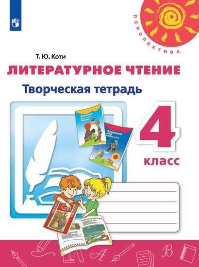 Изображение Литературное чтение. Творческая тетрадь. 4 класс