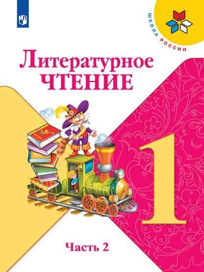 Изображение Литературное чтение. 1 класс. Учебник. В 2 ч. Часть 2