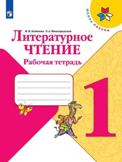 Изображение Литературное чтение. Рабочая тетрадь. 1 класс