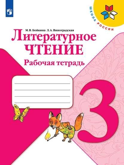 Изображение Литературное чтение. Рабочая тетрадь. 3 класс