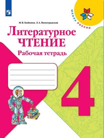 Изображение Литературное чтение. Рабочая тетрадь. 4 класс