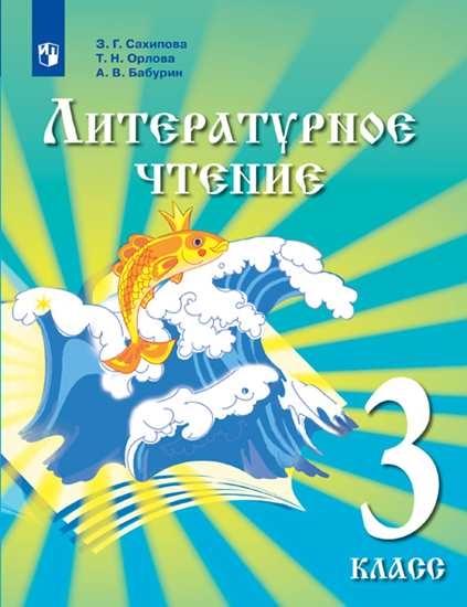 Изображение Литературное чтение. 3 класс. Учебник для детей мигрантов и переселенцев