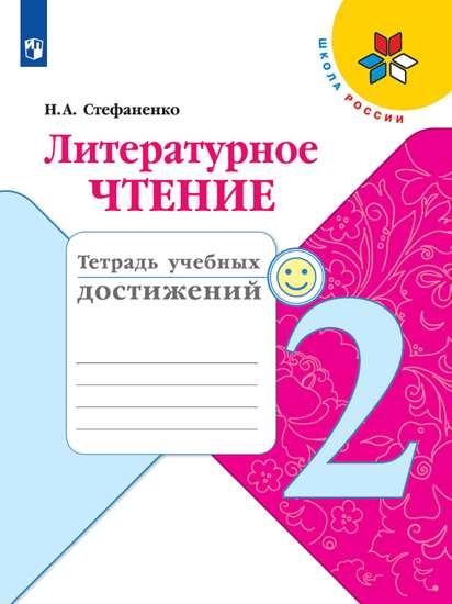 Изображение Литературное чтение. Тетрадь учебных достижений. 2 класс